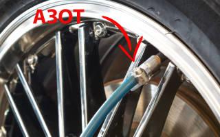 Как закачать шины азотом