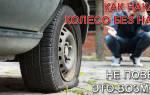 Как накачать шину велосипеда автомобильным насосом