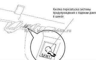 Как обнулить датчик давления в шинах лексус