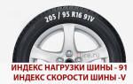 Как определить индекс нагрузки шин для автомобиля