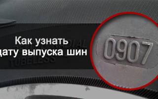 Как найти дату изготовления шины