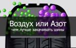 Как закачивают азот в шины