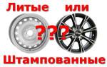 Какие диски лучше для зимних шин