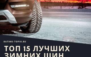 Зимние шины какие лучше выбрать r14