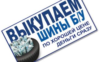 Как продать шины на дроме