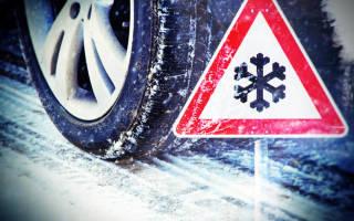 Какие шины нужно ставить зимой