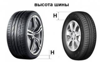 Как влияет высота профиля шины на что влияет