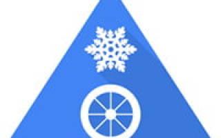 Зимние шины при какой температуре можно ставить