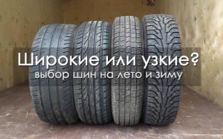 Почему узкие шины лучше зимой